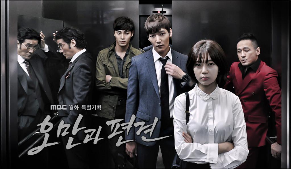 دانلود سریال کره ای غرور و تعصب