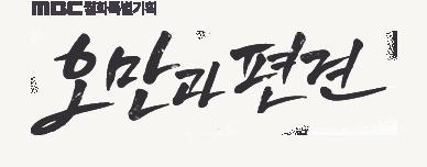 MBC 월화특별기획 오만과 편견