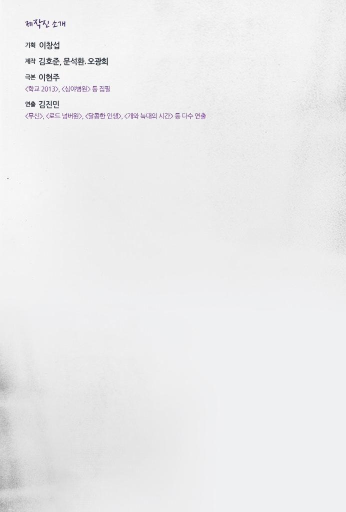 제작진 소개
