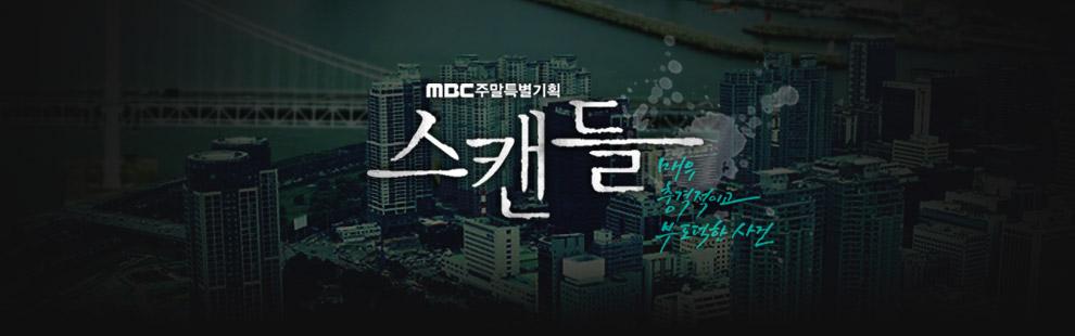 MBC 주말특별기획드라마 스캔들-매우 충격적이고 부도덕한 사건