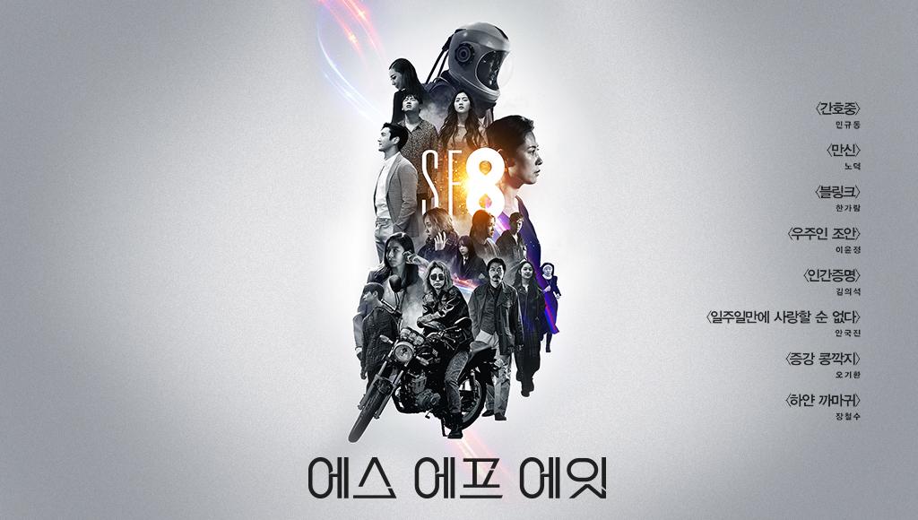 SF8 정식 포스터1