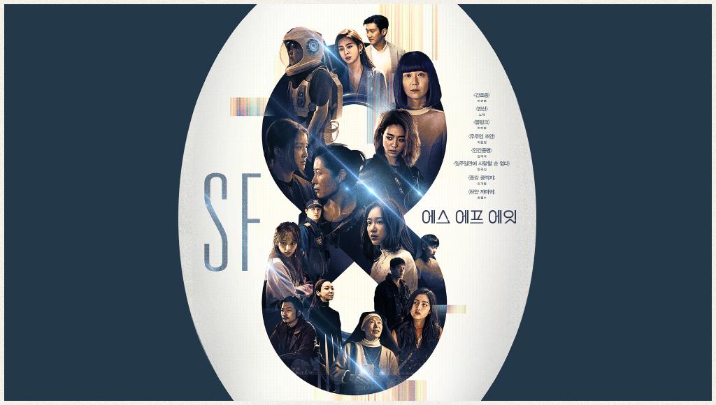 SF8 정식 포스터2