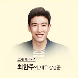 최한주역 배우 강경준