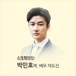 박민호역 배우 차도진