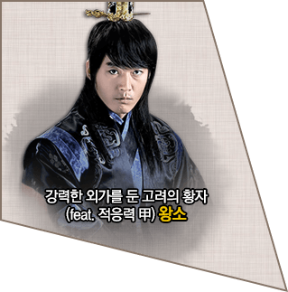 강력한 외가를 둔 고려의 황자(feat. 적응력 갑) 황소