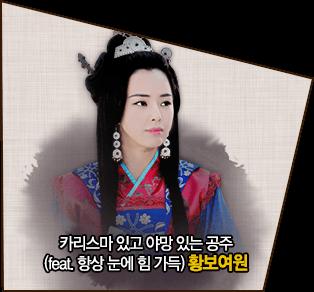 카리스마 있고 야망 있는 공주(feat. 항상 눈에 힘 가득) 황보여원