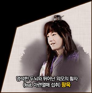명석한 두뇌와 뛰어난 외모의 황자(feat. 아련열매 섭취) 왕욱
