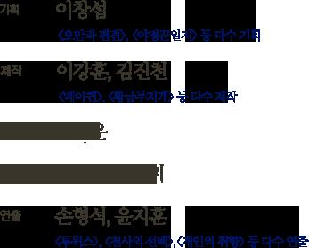 제작진 소개 상세설명 있음