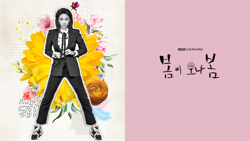 봄이 오나 봄 포스터-3