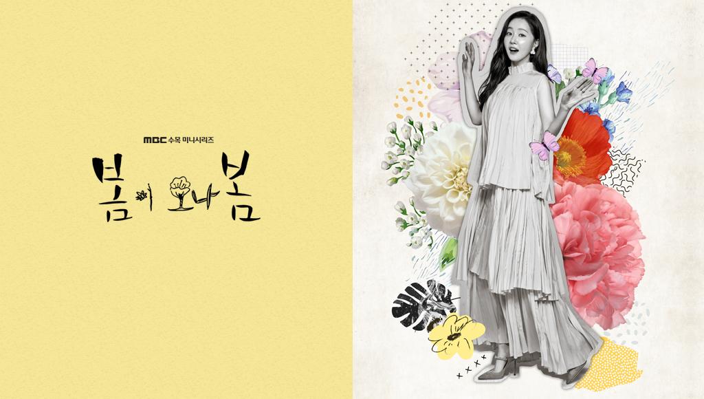 봄이 오나 봄 포스터-4