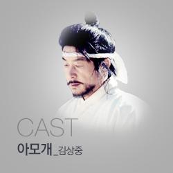 CAST 홍아무개역 김상중