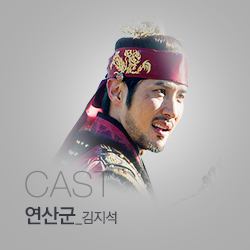 CAST 연산군역 김지석