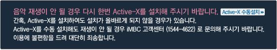 [알립니다] 음악 재생이 안 될 경우 다시 한번 Active-X 를 설치해 주시기 바랍니다.