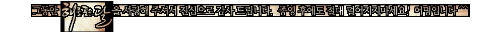 ���� �ظ� ǰ�� ���� ����� �ּż� ������� ���� �帳�ϴ�. ���� �Ŀ��� ��� �־�����������! ����Դϴ�^^