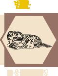 범문. 용맹의 상징