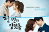 <strong>[알림]</strong> 2월 5일 (일) 천번의 입맞춤 최종회 방송!