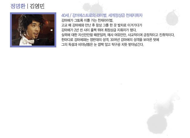 정명환 | 김영민