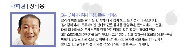 박혁권 | 정석용