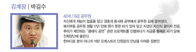 김계장 | 박길수