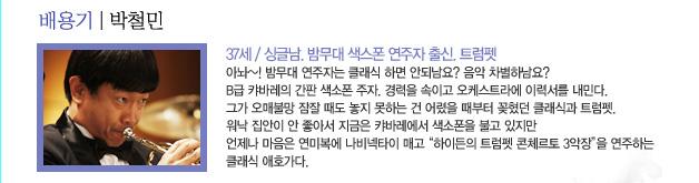 배용기 | 박철민