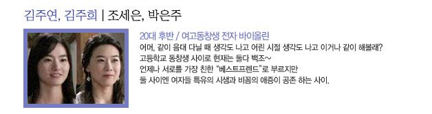 김주연, 김주희 | 조세은, 박은주