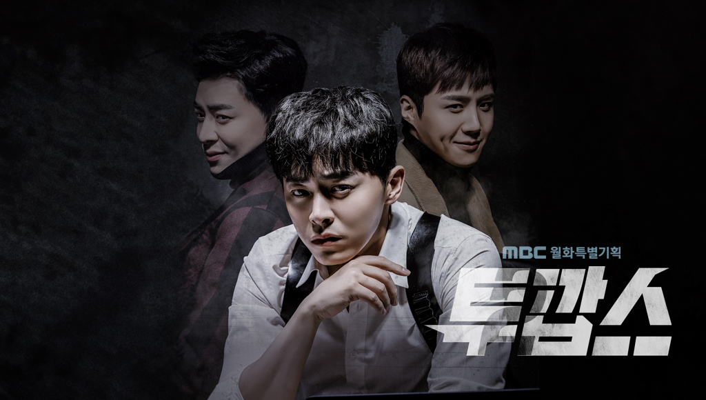 MBC 월화특별기획 투깝스