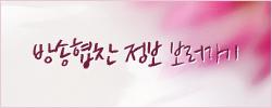 <여왕의 꽃> 방송협찬 정보