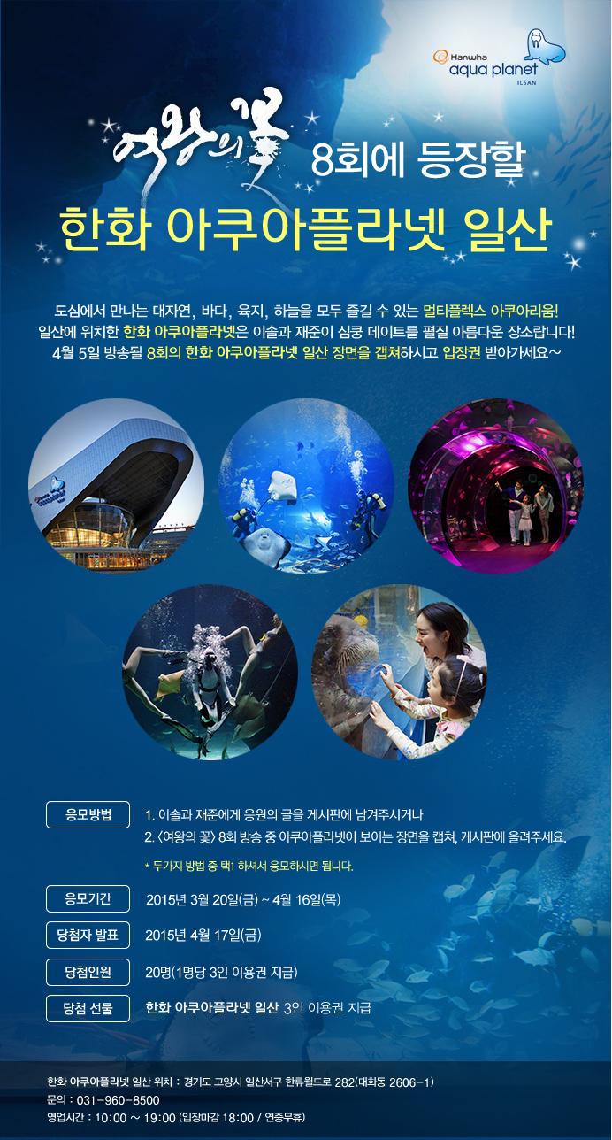 8회에 등장할 한화 아쿠아플라넷 일산 소개