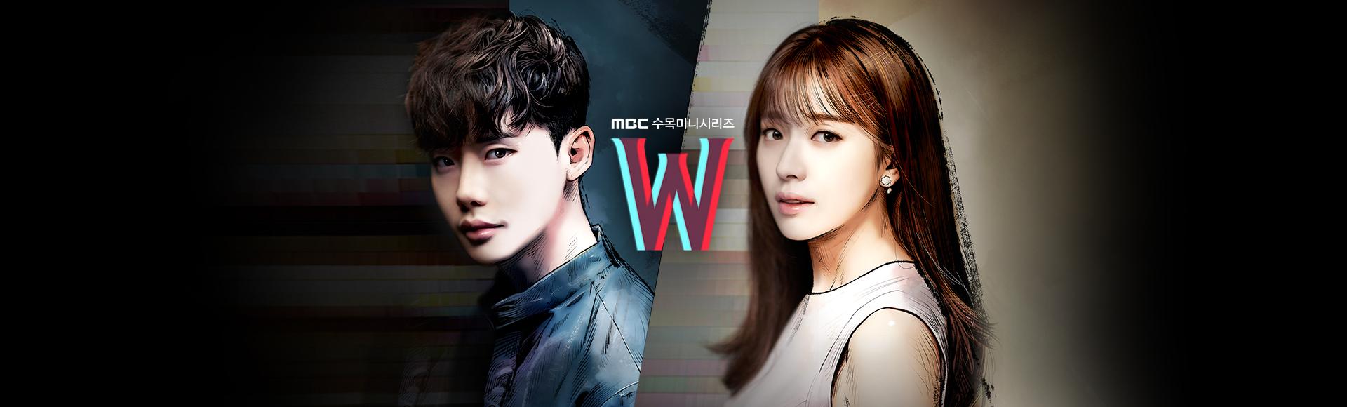 MBC 수목미니시리즈 W 이종석, 한효주