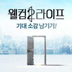 웰컴2라이프 기대 소감 남기기!