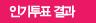 네티즌 인기투표결과