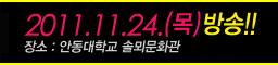 2011년 11월 24일 목요일 방송!!