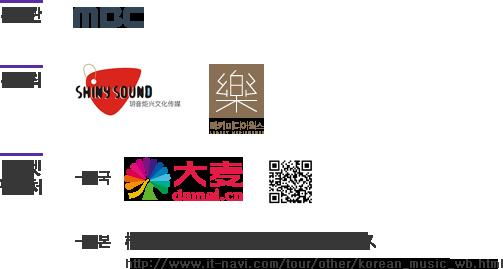 주관 MBC(로고), 주최 Shiny Sound(로고), 락키미디어윅스(로고), 티켓 판매처 -중국 dami.cn로고 (QR코드 있음), -일본 株式?社JTBコ?ポレ?トセ?ルスhttp://www.it-navi.com/tour/other/korean_music_wb.html