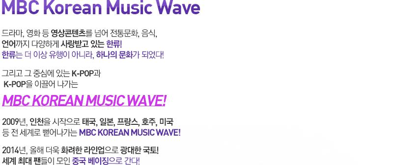 MBC Korean Music Wave?