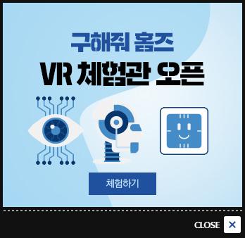 구해줘 홈즈 VR 체험관 링크 이미지