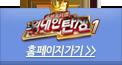 위탄시즌1홈페이지가기