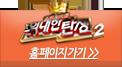 위탄시즌2홈페이지가기