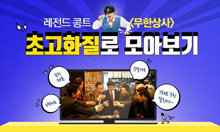 레전드 콩트 <무한상사> 초고화질로 모아보기