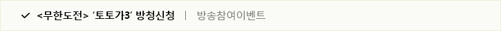 <무한도전> 토토가3 방청신청 | 방송참여이벤트