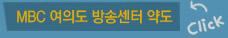MBC 여의도 방송센터 약도