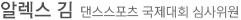 알렉스 김 댄스스포츠 국제대회 심사위원