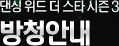 댄싱 위드 더 스타 시즌 3 방청안내