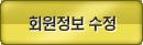 회원정보수정