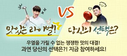 김효진 VS 손호영, 맛있는 라이벌! 당신의 선택은? 우열을 가릴 수 없는 쟁쟁한 맛의 대결! 과연 당신의 선택은?! 지금 참여하세요!