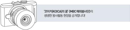 코이카의 꿈 MBC 해외봉사단의 생상한 봉사활동 현장을 공개합니다