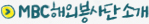 MBC 해외봉사단 소개