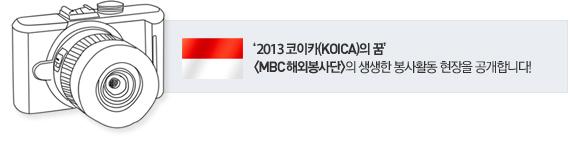 2013 코이카 (KOICA)의 꿈 &li;MBC해외봉사단>의 생생한 봉사활동 현장을 공개합니다!