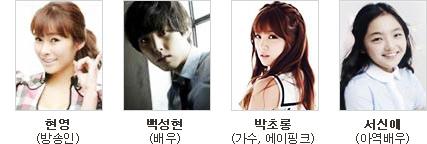 현 영(방송인), 백성현(배우), 박초롱(가수, 에이핑크), 서신애(아역배우)