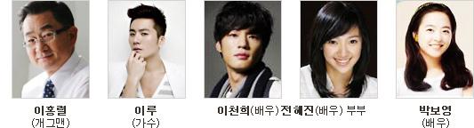 이홍렬(개그맨), 이천희 전혜진 부부(배우) , 이루(가수), 박보영(배우)