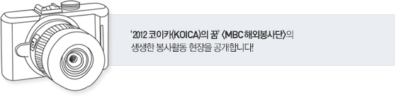2012코이카의꿈 MBC해외봉사단의 생생한  봉사활동 현장을 공개합니다.